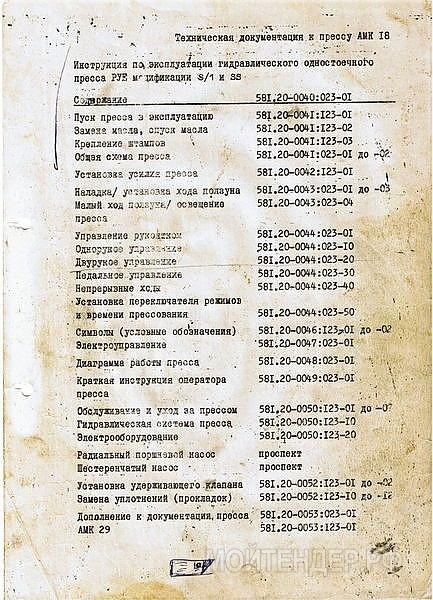 Мойтендер.рф-498-42-2921: Фото 2