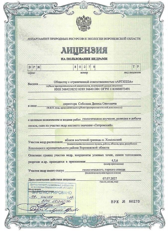 Мойтендер.рф-997-36-12211: Фото 2