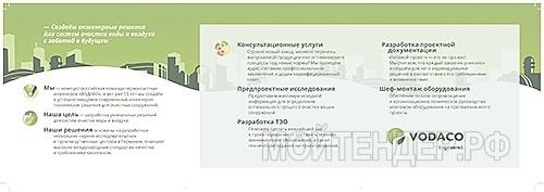Мойтендер.рф-1905-77-237279: Фото 1