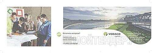 Мойтендер.рф-1905-77-237279: Фото 2